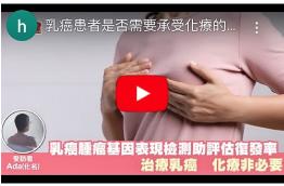 乳癌腫瘤基因表現檢測幫助評估復發率 治療乳癌 化療非必要